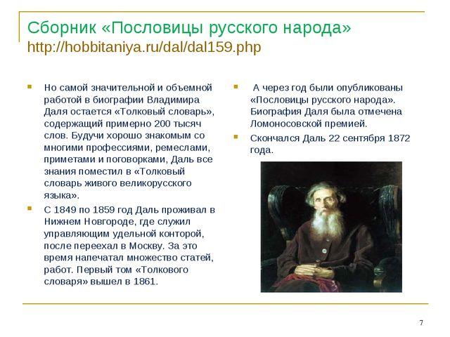Сборник «Пословицы русского народа» http://hobbitaniya.ru/dal/dal159.php Но с...