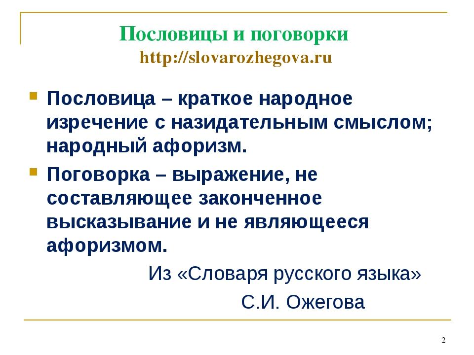 * Пословицы и поговорки http://slovarozhegova.ru Пословица – краткое народное...