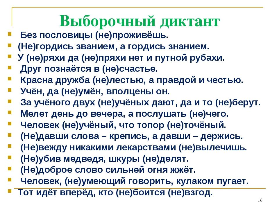 * Выборочный диктант Без пословицы (не)проживёшь. (Не)гордись званием, а горд...