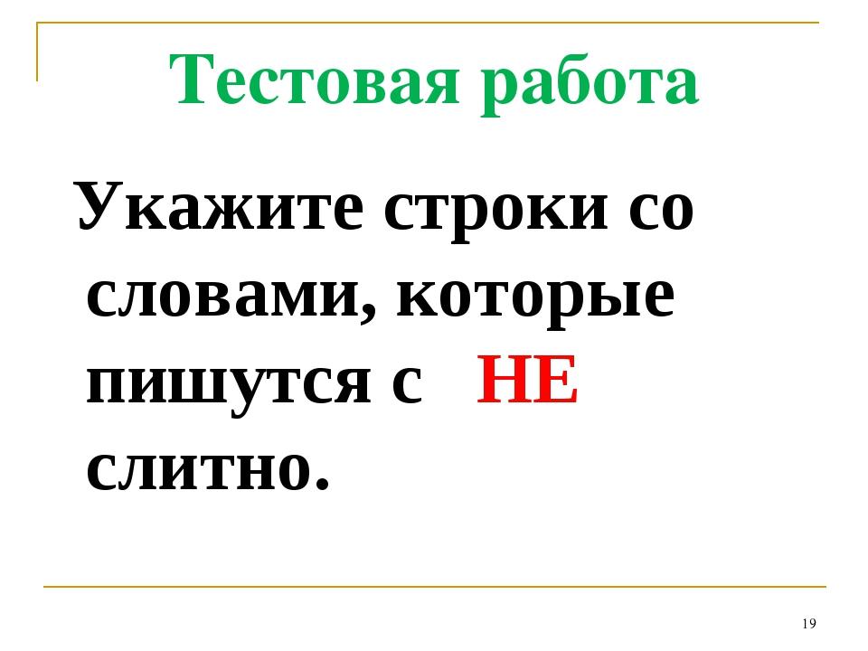 Тестовая работа Укажите строки со словами, которые пишутся с НЕ слитно. *