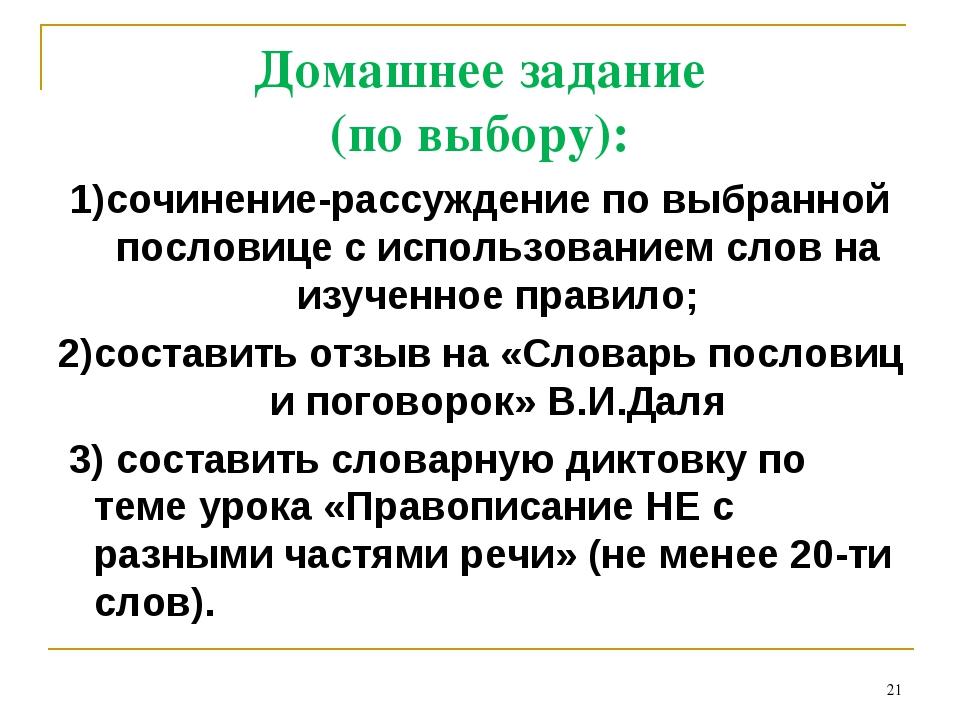 * Домашнее задание (по выбору): 1)сочинение-рассуждение по выбранной пословиц...