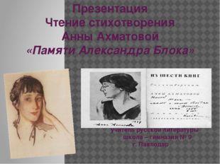 Презентация Чтение стихотворения Анны Ахматовой «Памяти Александра Блока» Пыс