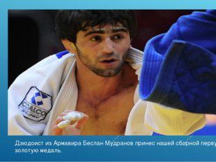 Дзюдоист из Армавира Беслан Мудранов принес нашей сборной первую золотую меда