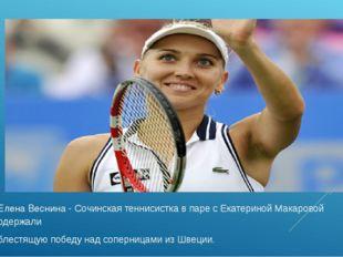 Елена Веснина - Сочинская теннисистка в паре с Екатериной Макаровой одержали