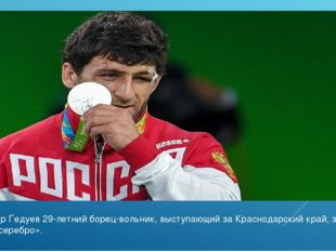 Аниуар Гедуев 29-летний борец-вольник, выступающий за Краснодарский край, зав