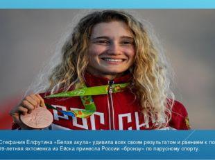 Стефания Елфутина «Белая акула» удивила всех своим результатом и рвением к по