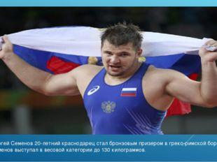 Сергей Семенов 20-летний краснодарец стал бронзовым призером в греко-римской