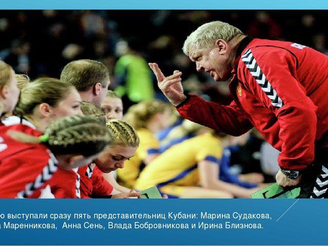 За сборную выступали сразу пять представительниц Кубани: Марина Судакова, Е...