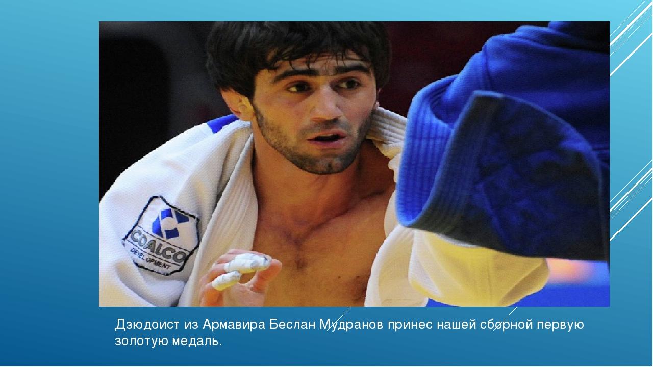 Дзюдоист из Армавира Беслан Мудранов принес нашей сборной первую золотую меда...