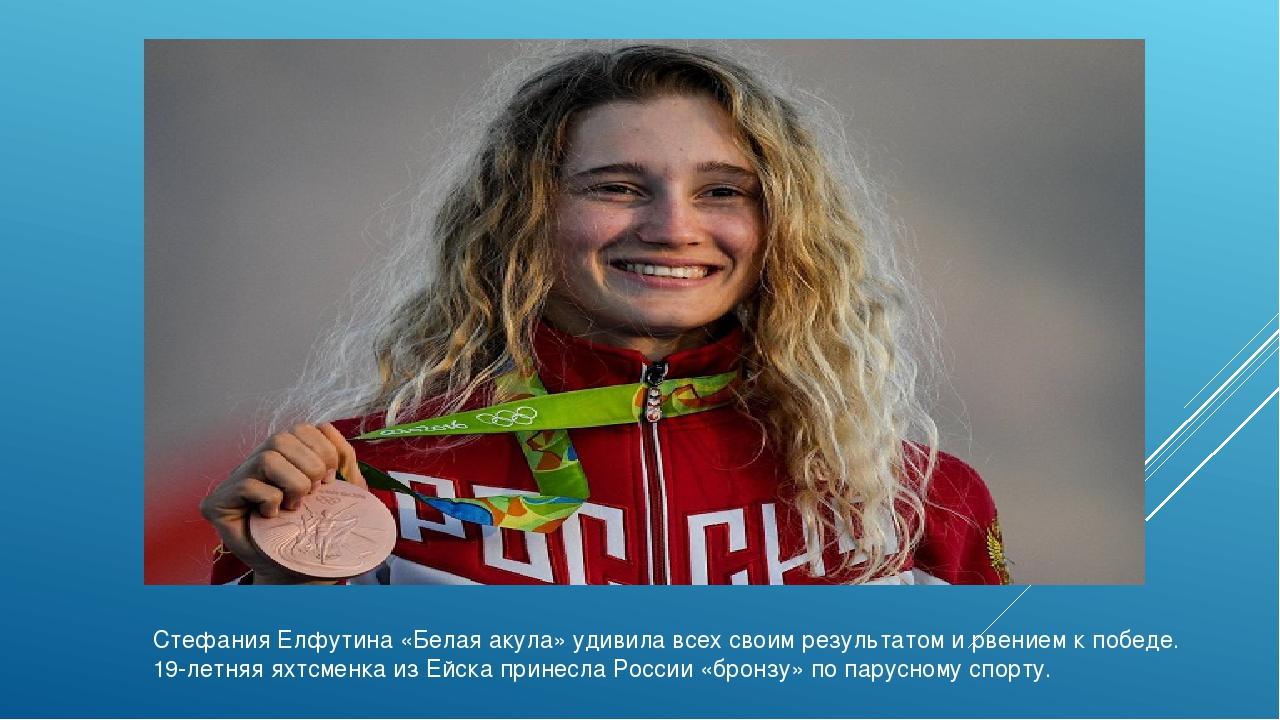 Стефания Елфутина «Белая акула» удивила всех своим результатом и рвением к по...