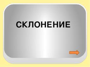 Вот книга. Откройте: Вам станет известно, Что русский язык Изучать интересно.