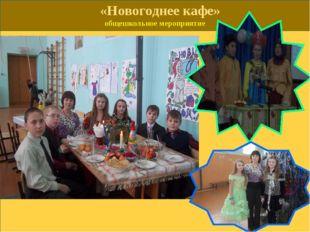 «Новогоднее кафе» общешкольное мероприятие