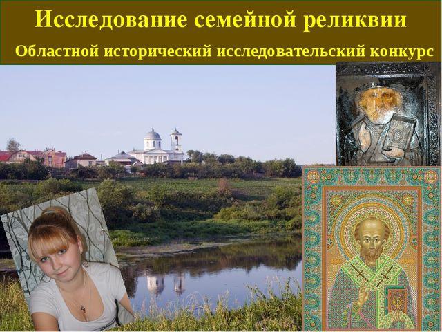 Исследование семейной реликвии Областной исторический исследовательский конкурс
