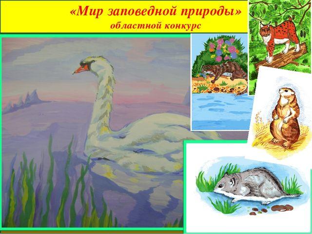 «Мир заповедной природы» областной конкурс