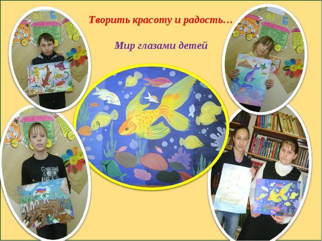 Творить красоту и радость… Мир глазами детей