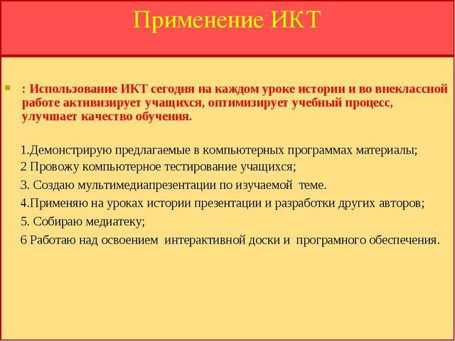 Применение ИКТ : Использование ИКТ сегодня на каждом уроке истории и во внекл...