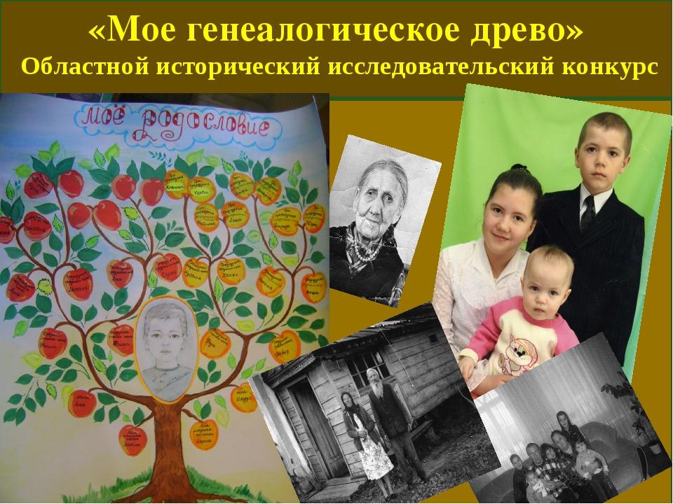 «Мое генеалогическое древо» Областной исторический исследовательский конкурс