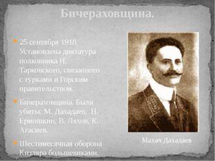 Бичераховщина. 25 сентября 1918. Установлена диктатура полковника Н. Тарковск