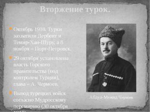 Вторжение турок. Октябрь 1918. Турки захватили Дербент и Темир-Хан-Шуру, а 8