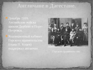 Англичане в Дагестане. Декабрь 1918. Английские войска заняли Дербент и Порт-