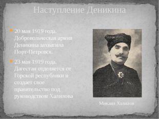 Наступление Деникина 20 мая 1919 года. Добровольческая армия Деникина захвати