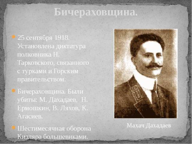 Бичераховщина. 25 сентября 1918. Установлена диктатура полковника Н. Тарковск...