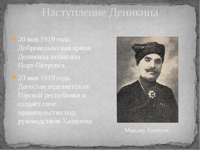 Наступление Деникина 20 мая 1919 года. Добровольческая армия Деникина захвати...