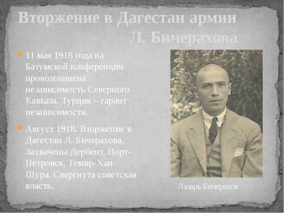 Вторжение в Дагестан армии Л. Бичерахова 11 мая 1918 года на Батумской конфер...