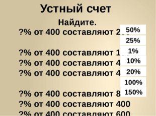 Устный счет ?% от 400 составляют 200 ?% от 400 составляют 100 ?% от 400 соста