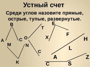 Устный счет Среди углов назовите прямые, острые, тупые, развернутые. F E X C