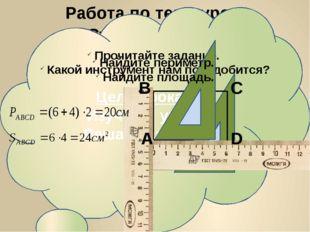 Работа по теме урока Стр. 246, №1621 Цель урока: Изучаем углы. Решаем задачи.