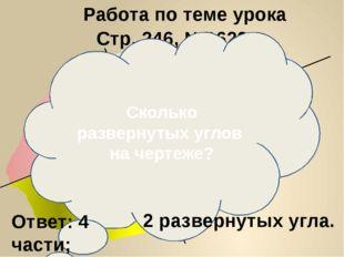 Работа по теме урока Стр. 246, №1622 На сколько частей они делят плоскость?