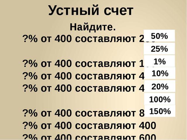 Устный счет ?% от 400 составляют 200 ?% от 400 составляют 100 ?% от 400 соста...