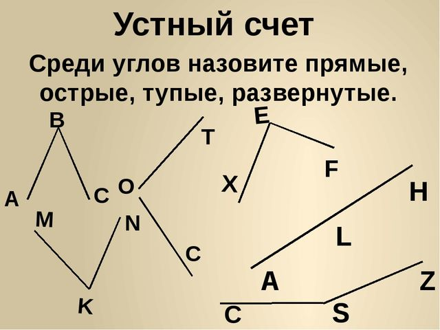 Устный счет Среди углов назовите прямые, острые, тупые, развернутые. F E X C...