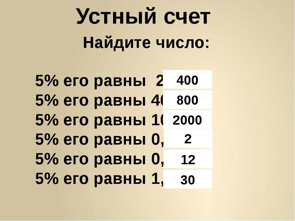 Устный счет 5% его равны 20 5% его равны 40 5% его равны 100 5% его равны 0,1...