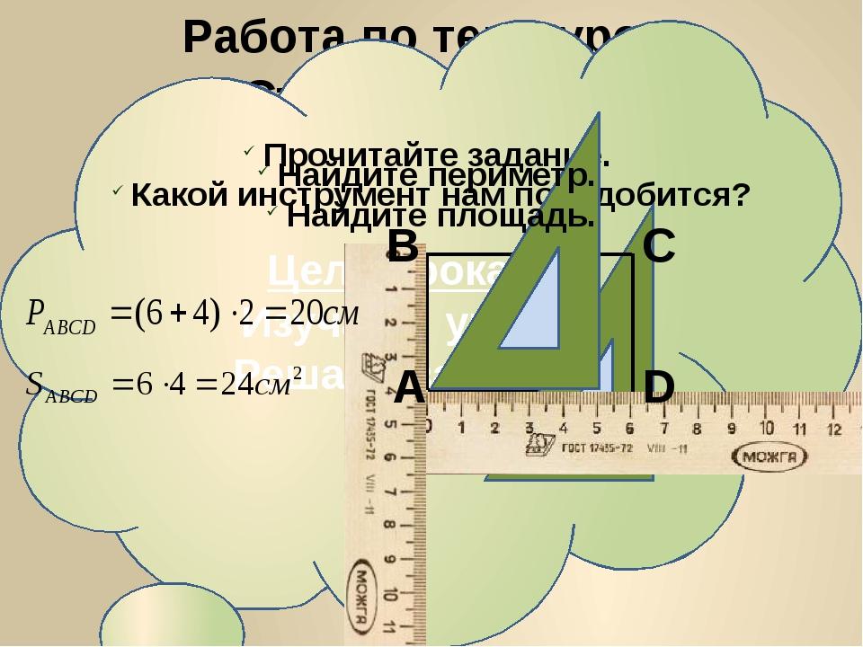 Работа по теме урока Стр. 246, №1621 Цель урока: Изучаем углы. Решаем задачи....