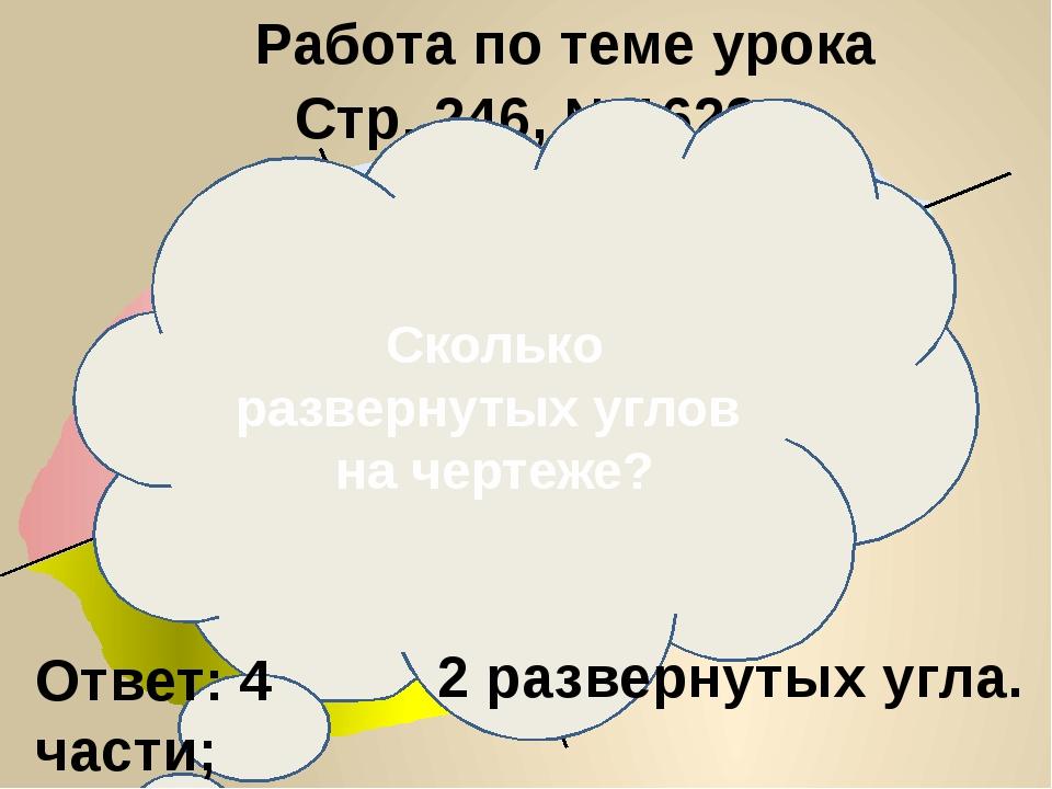 Работа по теме урока Стр. 246, №1622 На сколько частей они делят плоскость?...