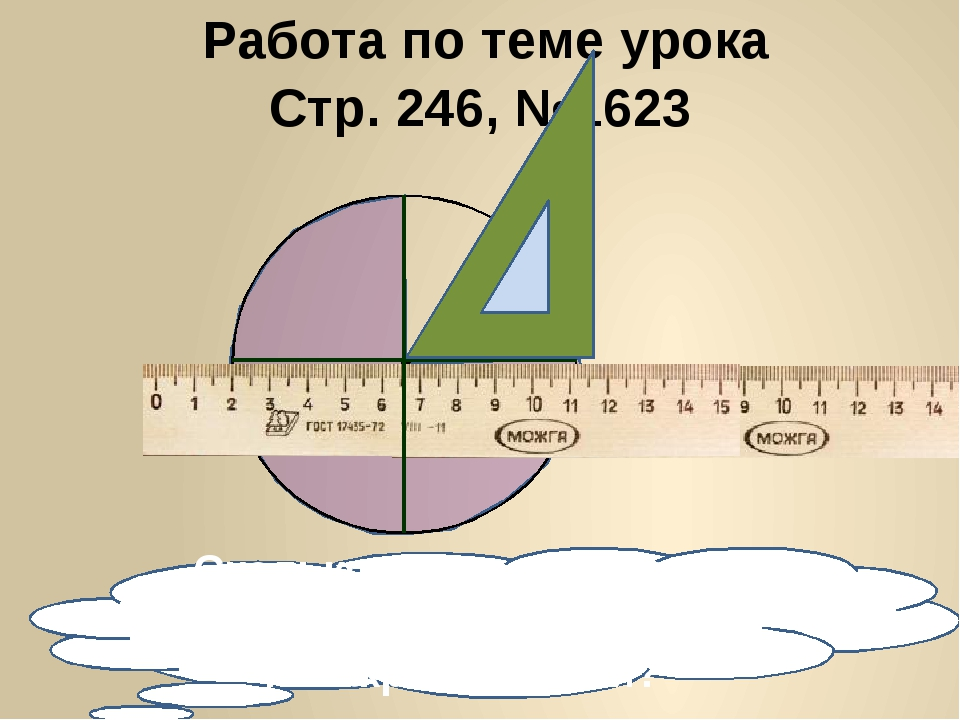 Работа по теме урока Стр. 246, №1623 Расскажите, как разделить круг на 4 рав...