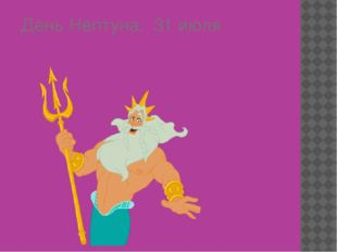 День Нептуна. 31 июля