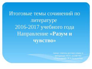 Итоговые темы сочинений по литературе 2016-2017 учебного года Направление «Ра