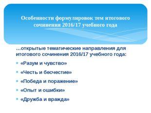 …открытые тематические направления для итогового сочинения 2016/17 учебного г