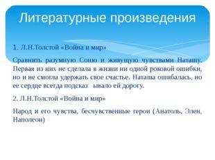 1. Л.Н.Толстой «Война и мир» Сравнить разумную Соню и живущую чувствами Наташ