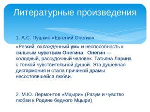1. А.С. Пушкин «Евгений Онегин»  «Резкий, охлажденныйум» и неспособность к