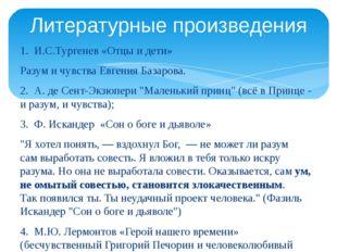1. И.С.Тургенев «Отцы и дети» Разум и чувства Евгения Базарова. 2. А. де Сент