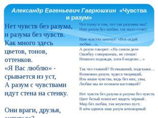 Александр Евгеньевич Гаврюшкин «Чувства и разум» Нет чувств без разума, и раз