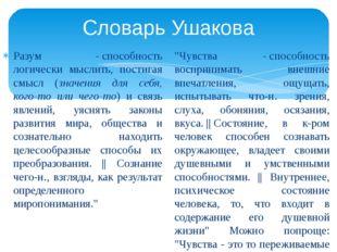 Словарь Ушакова Разум -способность логически мыслить, постигая смысл (значен
