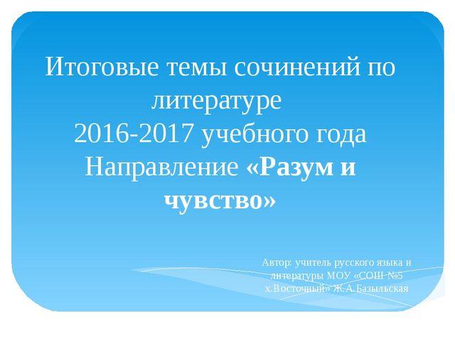 Итоговые темы сочинений по литературе 2016-2017 учебного года Направление «Ра...