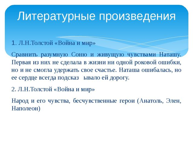 1. Л.Н.Толстой «Война и мир» Сравнить разумную Соню и живущую чувствами Наташ...