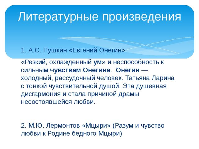 1. А.С. Пушкин «Евгений Онегин»  «Резкий, охлажденныйум» и неспособность к...