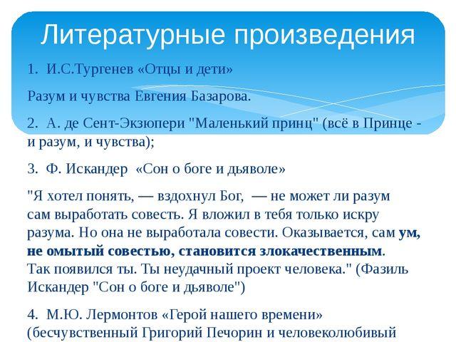 1. И.С.Тургенев «Отцы и дети» Разум и чувства Евгения Базарова. 2. А. де Сент...